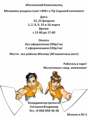Nice Promotion Group - Микоян 2014.png